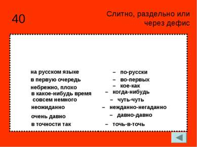 40 Слитно, раздельно или через дефис на русском языке в первую очередь небреж...
