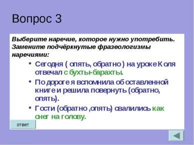 Вопрос 3 Выберите наречие, которое нужно употребить. Замените подчёркнутые фр...