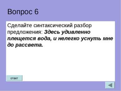 Вопрос 6 Сделайте синтаксический разбор предложения: Здесь удивленно плещется...