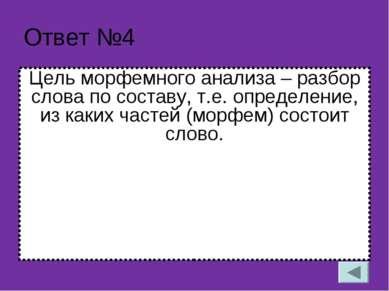 Ответ №4 Цель морфемного анализа – разбор слова по составу, т.е. определение,...