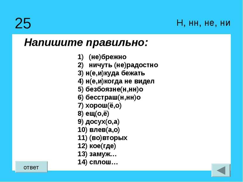 25 Напишите правильно: Н, нн, не, ни ответ (не)брежно ничуть (не)радостно 3) ...