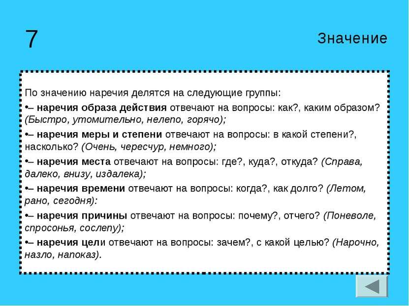 7 По значению наречия делятся на следующие группы: – наречия образа действия ...