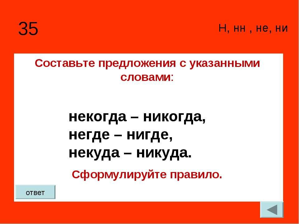 35 Н, нн , не, ни ответ Составьте предложения с указанными словами: Сформулир...