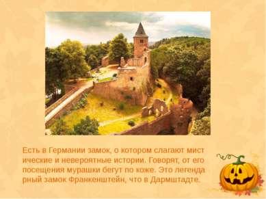 Есть в Германии замок, о котором слагают мистические и невероятные истории. Г...