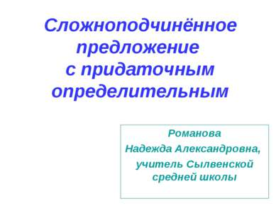 Сложноподчинённое предложение с придаточным определительным Романова Надежда ...