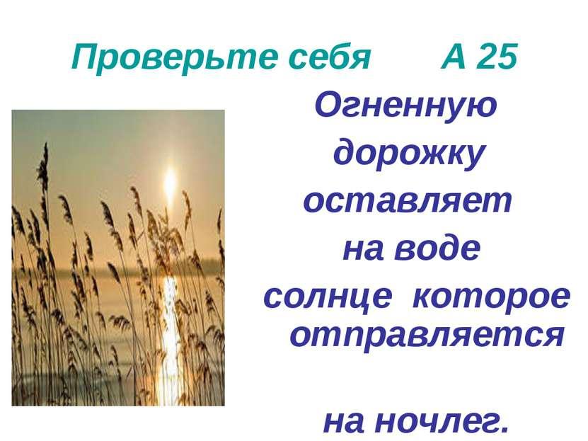 Проверьте себя А 25 Огненную дорожку оставляет на воде солнце которое отправл...