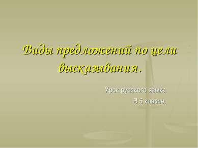 Урок русского языка В 5 классе. Виды предложений по цели высказывания.