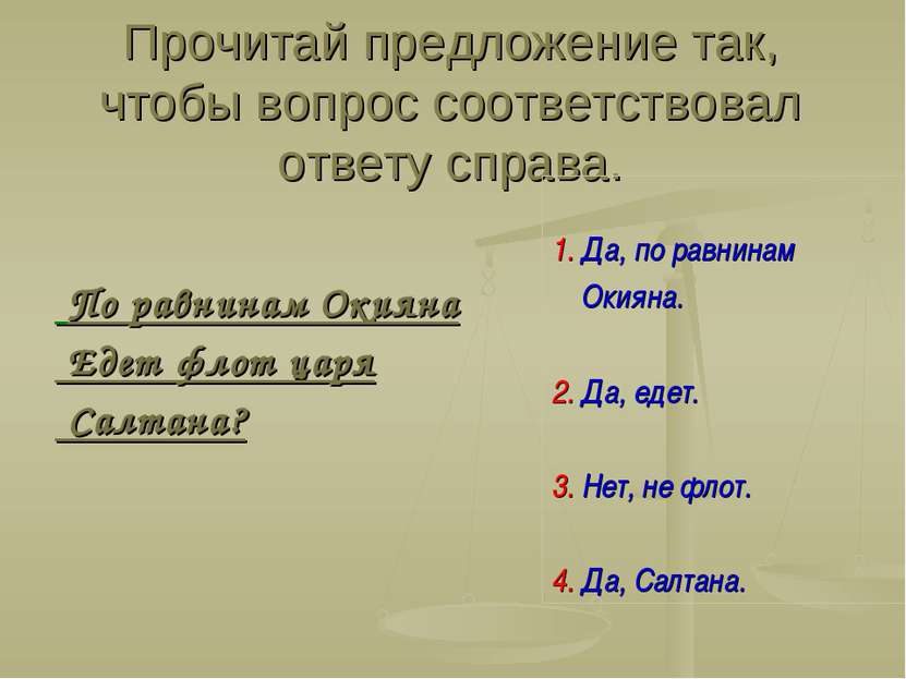 Прочитай предложение так, чтобы вопрос соответствовал ответу справа. По равни...