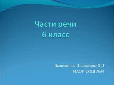 Выполнила: Шалданова Д.Ц МАОУ СОШ №44