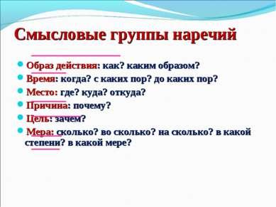 Смысловые группы наречий Образ действия: как? каким образом? Время: когда? с ...