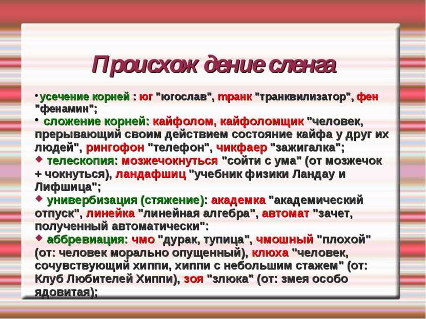 """Происхождение сленга усечение корней : юг """"югослав"""", mранк """"тр..."""