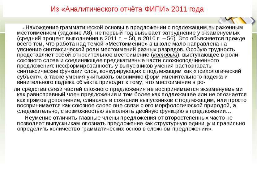 Из «Аналитического отчёта ФИПИ» 2011 года « Нахождение грамматической основы ...