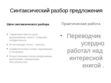 Синтаксический разбор предложения Шаги синтаксического разбора. Характеристик...