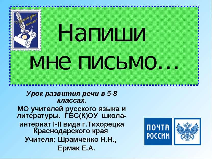 Напиши мне письмо… Урок развития речи в 5-8 классах. МО учителей русского язы...