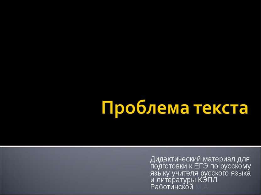 Дидактический материал для подготовки к ЕГЭ по русскому языку учителя русског...