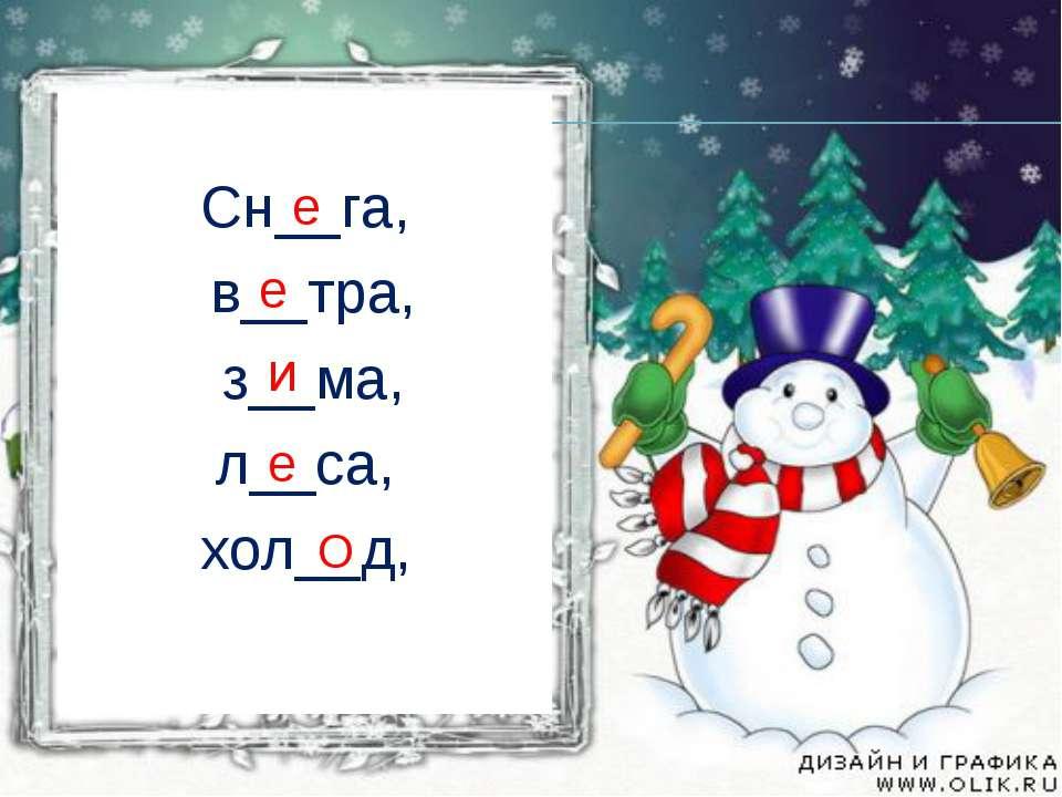 Сн__га, в__тра, з__ма, л__са, хол__д, е е и е О