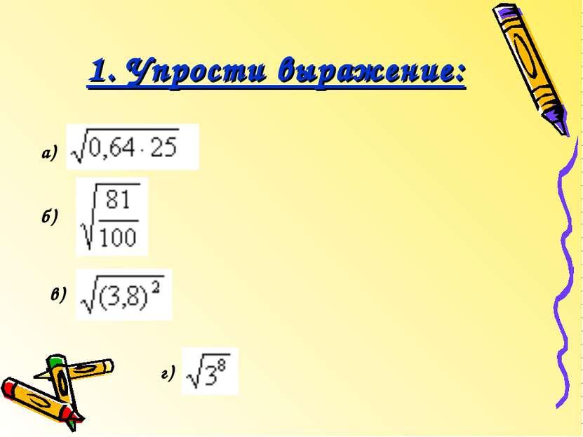1. Упрости выражение: а) б) в) г)