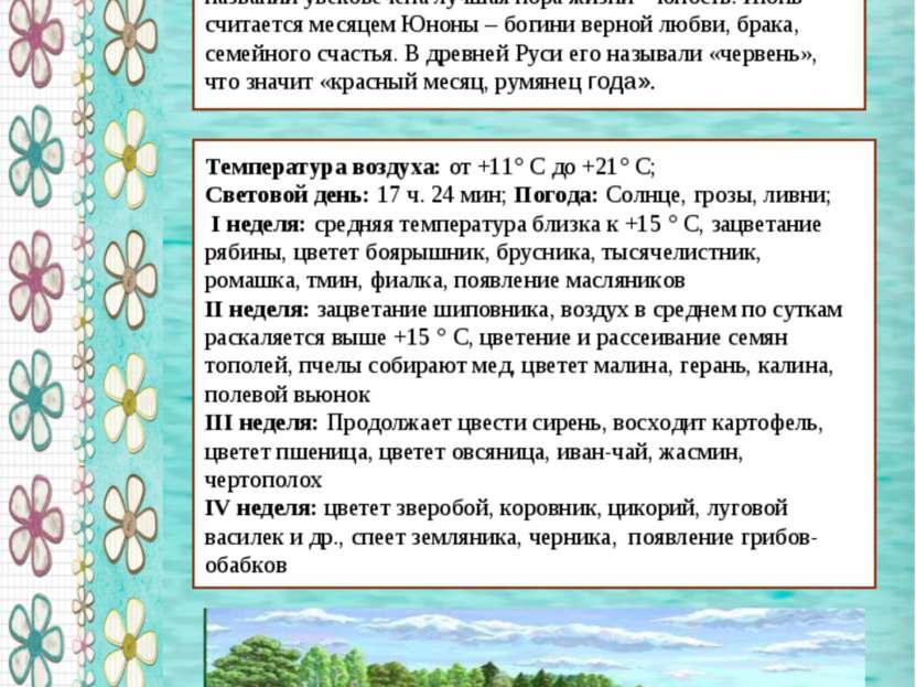 (Изок) – Начало лета Первый месяц лета. Перволетье. Кресень. Крестник. Разноц...