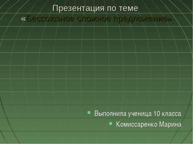 Презентация по теме «Бессоюзное сложное предложение» Выполнила ученица 10 кла...