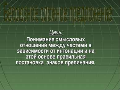 Цель: Понимание смысловых отношений между частями в зависимости от интонации ...