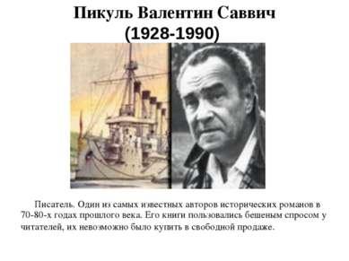 Пикуль Валентин Саввич (1928-1990) Писатель. Один из самых известных авторов ...
