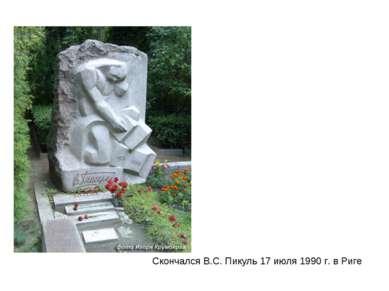 Скончался В.С. Пикуль 17 июля 1990 г. в Риге