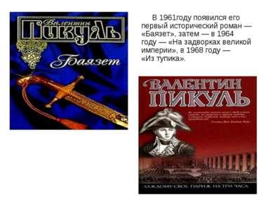 В1961году появился его первый исторический роман— «Баязет», затем— в1964 ...