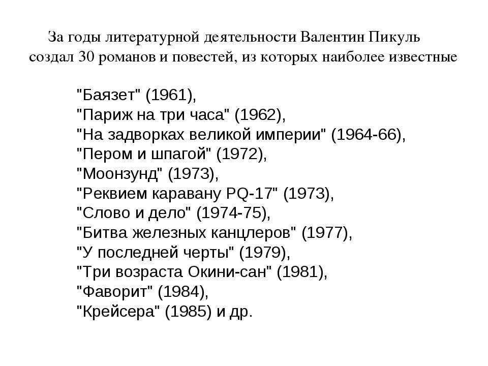 За годы литературной деятельности Валентин Пикуль создал 30 романов и повесте...