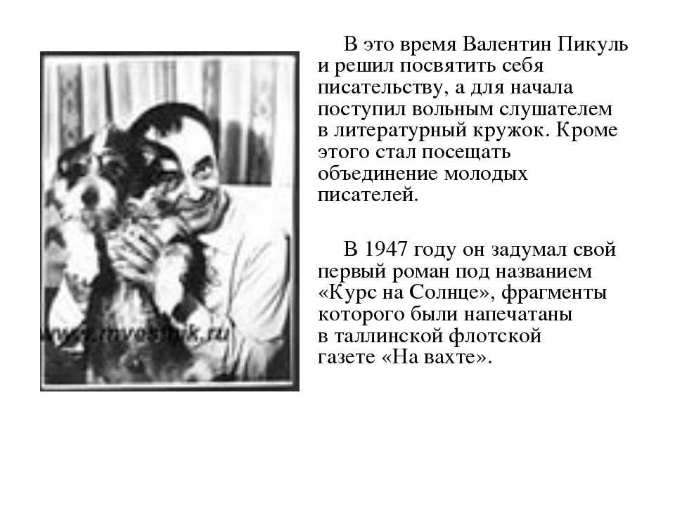 Вэто время Валентин Пикуль ирешил посвятить себя писательству, адля начала...