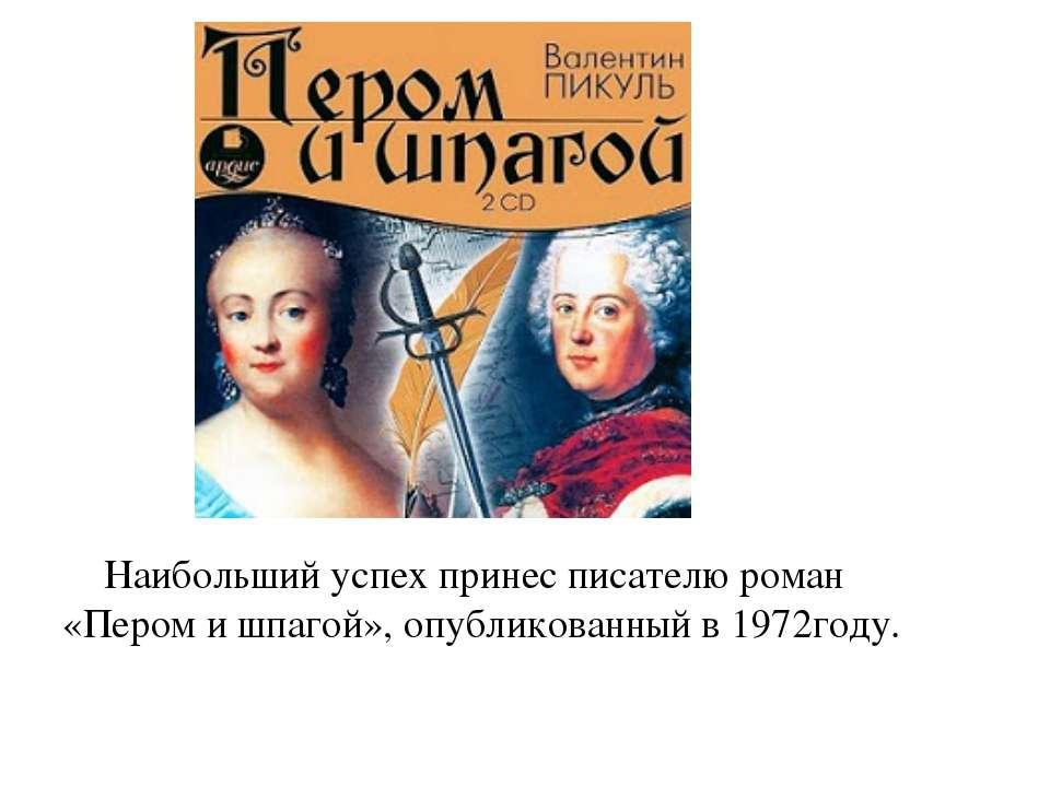 Наибольший успех принес писателю роман «Пером ишпагой», опубликованный в197...