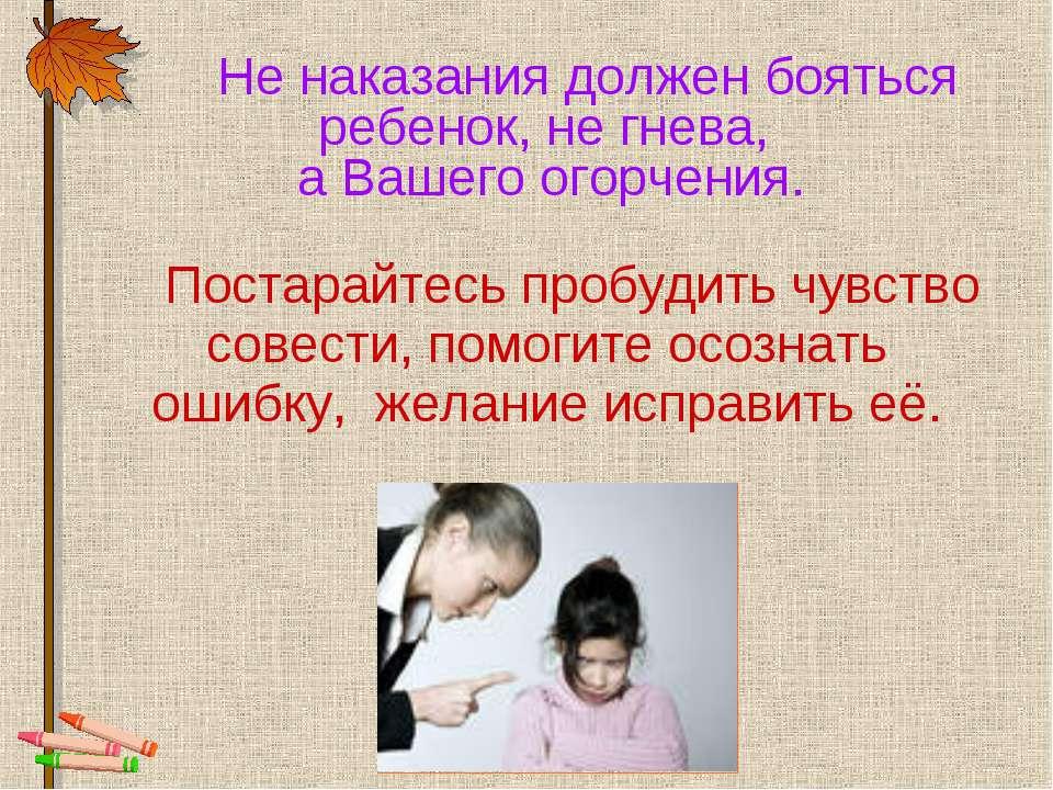 Постарайтесь пробудить чувство совести, помогите осознать ошибку, желание исп...