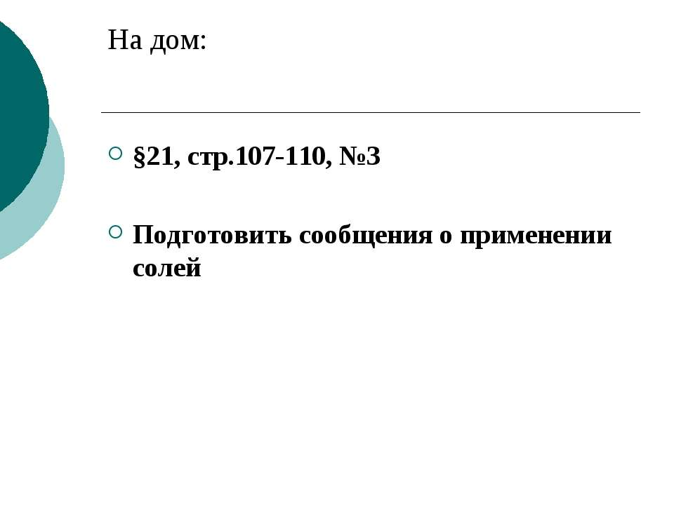 На дом: §21, стр.107-110, №3 Подготовить сообщения о применении солей