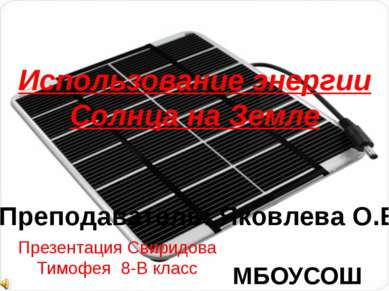 Использование энергии Солнца на Земле Презентация Свиридова Тимофея 8-В класс...