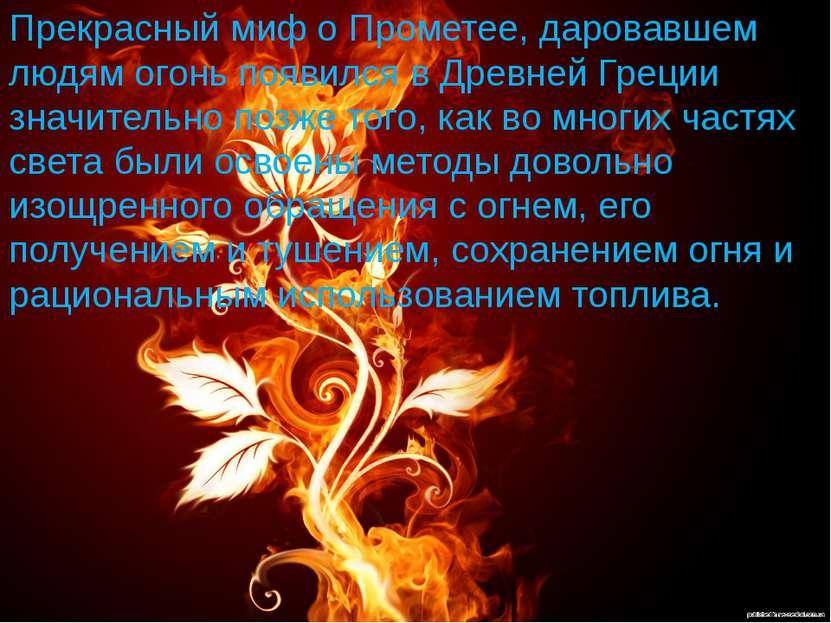 Прекрасный миф о Прометее, даровавшем людям огонь появился в Древней Греции з...