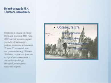 Музей-усадьба Л.Н. Толстого Хамовники Переехав с семьей из Ясной Поляны в Мос...