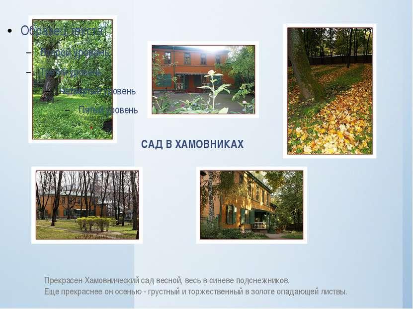 САД В ХАМОВНИКАХ Прекрасен Хамовнический сад весной, весь в синеве подснежник...