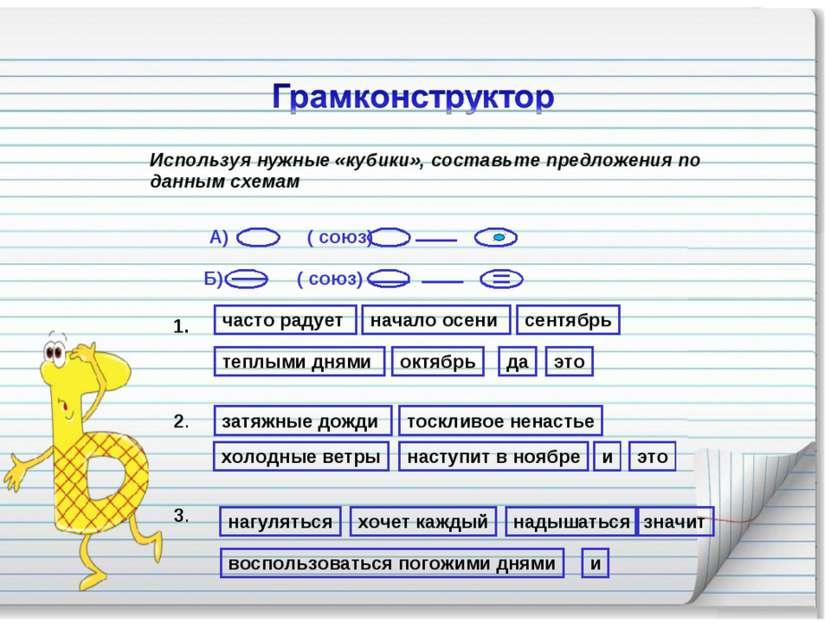 Используя нужные «кубики», составьте предложения по данным схемам А) ( союз) ...