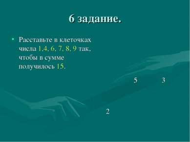 6 задание. Расставьте в клеточках числа 1,4, 6, 7, 8, 9 так, чтобы в сумме по...