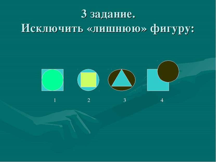 3 задание. Исключить «лишнюю» фигуру: 1 2 3 4