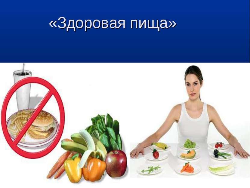 «Здоровая пища»