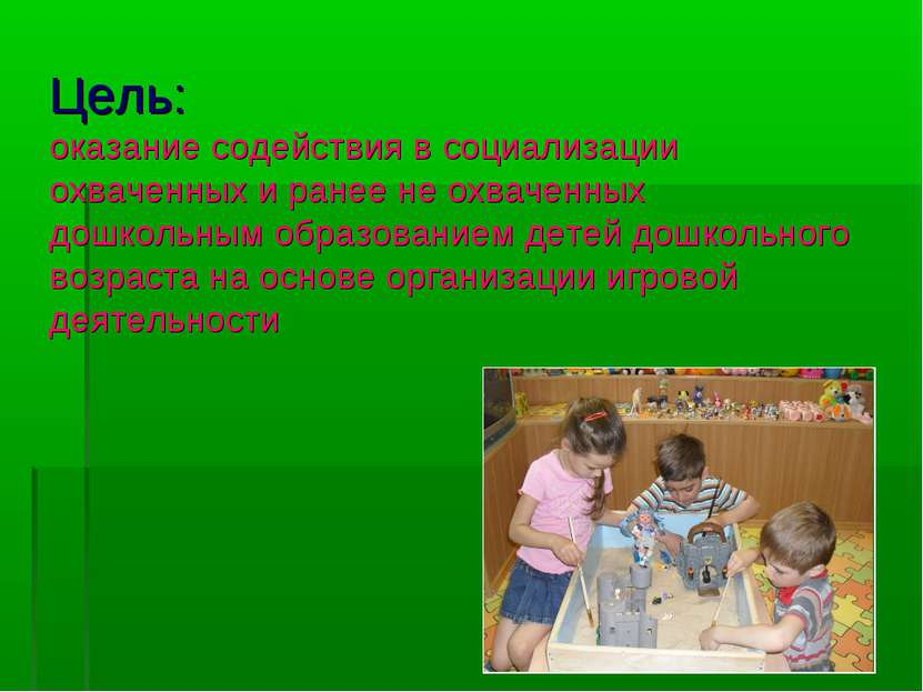 Цель: оказание содействия в социализации охваченных и ранее не охваченных дош...