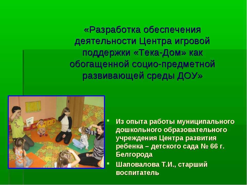 «Разработка обеспечения деятельности Центра игровой поддержки «Тека-Дом» как ...