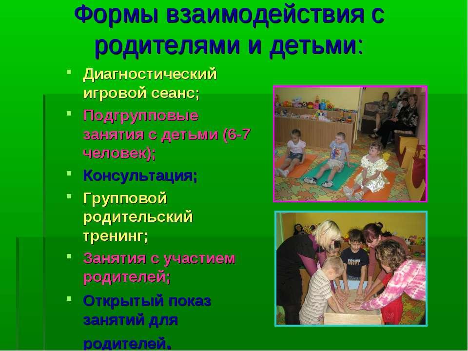Формы взаимодействия с родителями и детьми: Диагностический игровой сеанс; По...