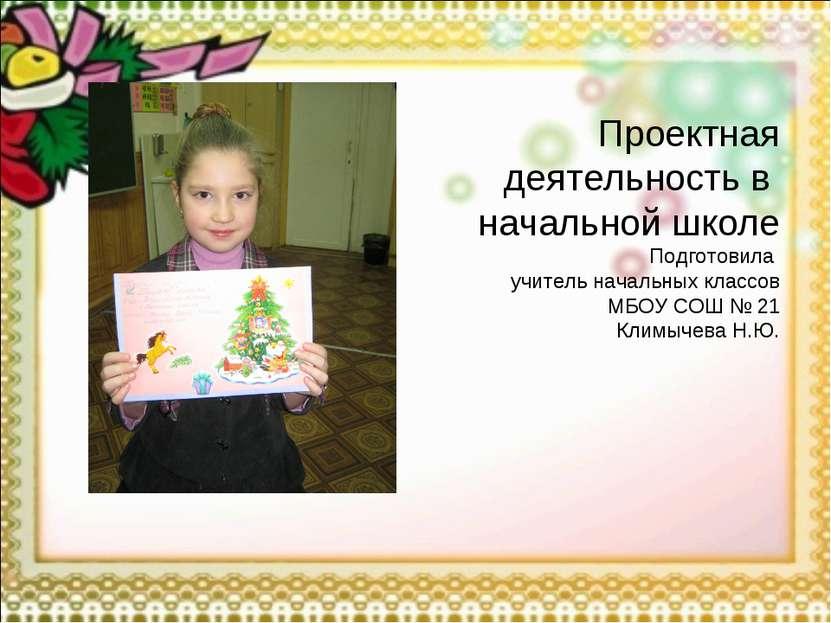 Проектная деятельность в начальной школе Подготовила учитель начальных классо...