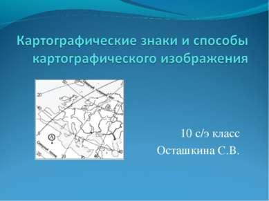 10 с/э класс Осташкина С.В.