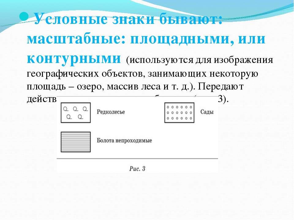 Условные знаки бывают: масштабные: площадными, или контурными (используются д...