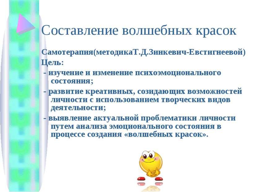 Составление волшебных красок Самотерапия(методикаТ.Д.Зинкевич-Евстигнеевой) Ц...