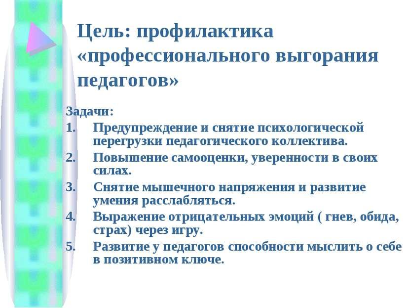 Цель: профилактика «профессионального выгорания педагогов» Задачи: Предупрежд...