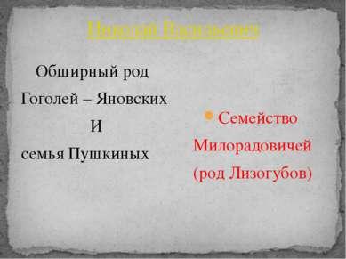 Николай Васильевич Обширный род Гоголей – Яновских И семья Пушкиных Семейство...