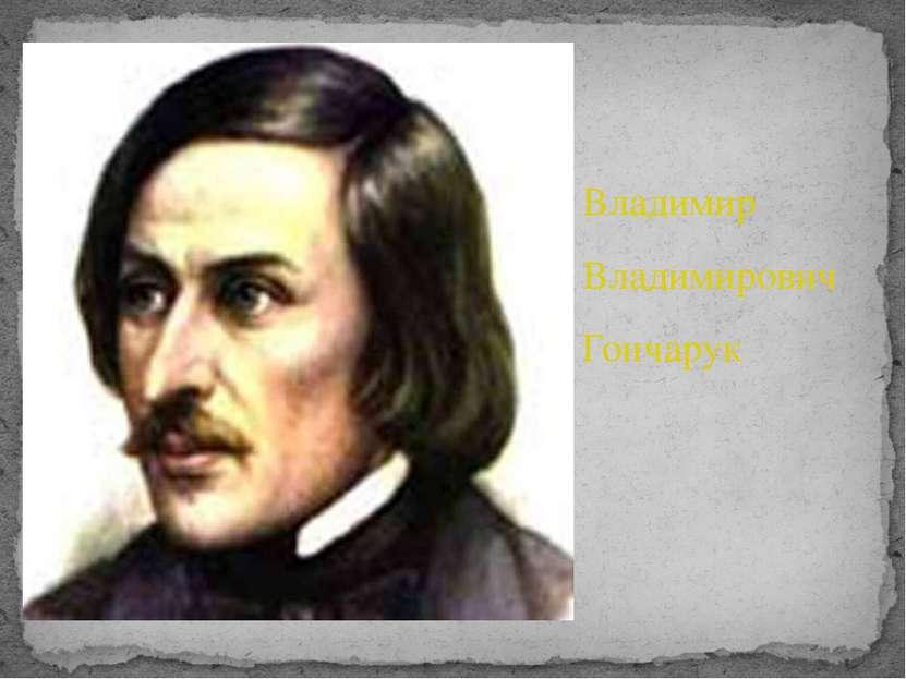 Владимир Владимирович Гончарук